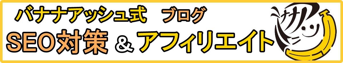 バナナアッシュ式SEO対策&アフィリエイトブログ